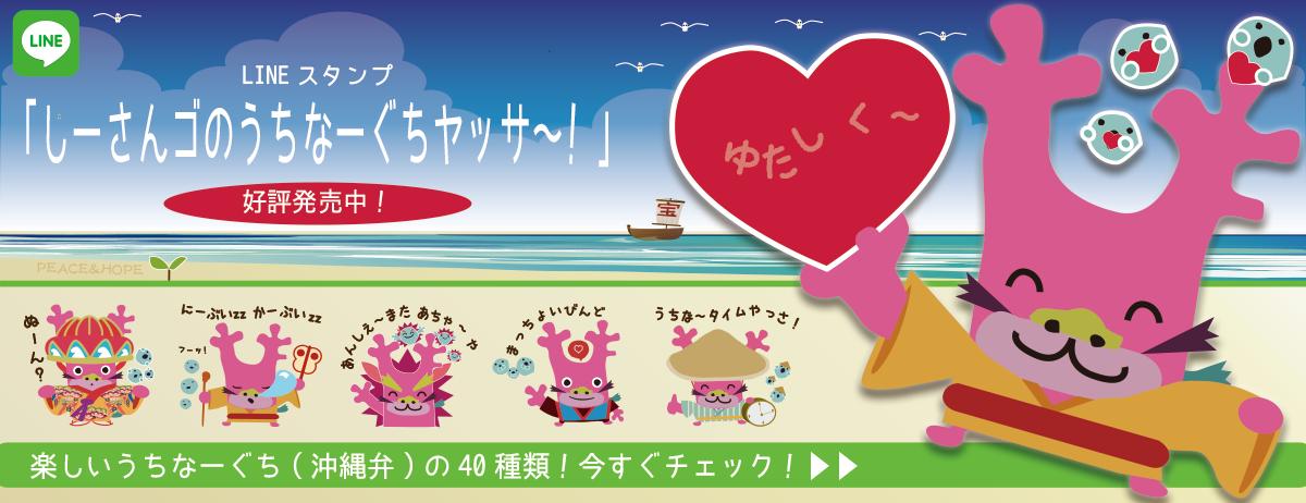 LINEスタンプしーさんゴのうちなーぐちヤッサ〜好評発売中!
